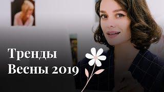 Тренды Весны 2019: Одежда, Материалы, Вещи