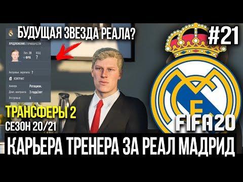 FIFA 20 | Карьера тренера за Реал Мадрид [#21] | ТРАНСФЕРЫ 2 / КУПИЛИ БУДУЩУЮ ЗВЕЗДУ РЕАЛА?