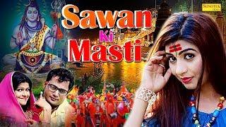 Sawan Ki Masti | Sonika Singh & Sonu Soni ,Rucika Jangid ,Sonu Sharma | Kanwad Speacial Song 2018