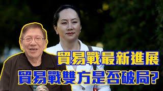 貿易戰最新進展!!貿易戰雙方是否破局!!〈蕭若元:蕭氏新聞台〉2019-12-03
