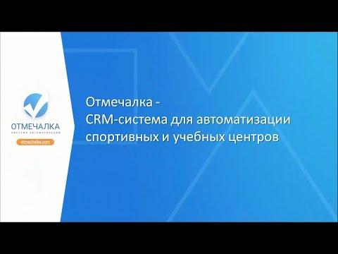 Видеообзор CRM Отмечалка