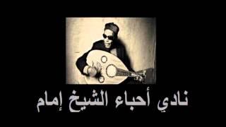 تحميل و مشاهدة الشيخ إمام الحمد للة MP3