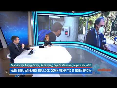 Δ. Σαρηγιάννης, Μέχρι την Κυριακή θα μάθουμε πόσο πιθανό είναι ένα νέο lock down| 29/10/10| ΕΡΤ