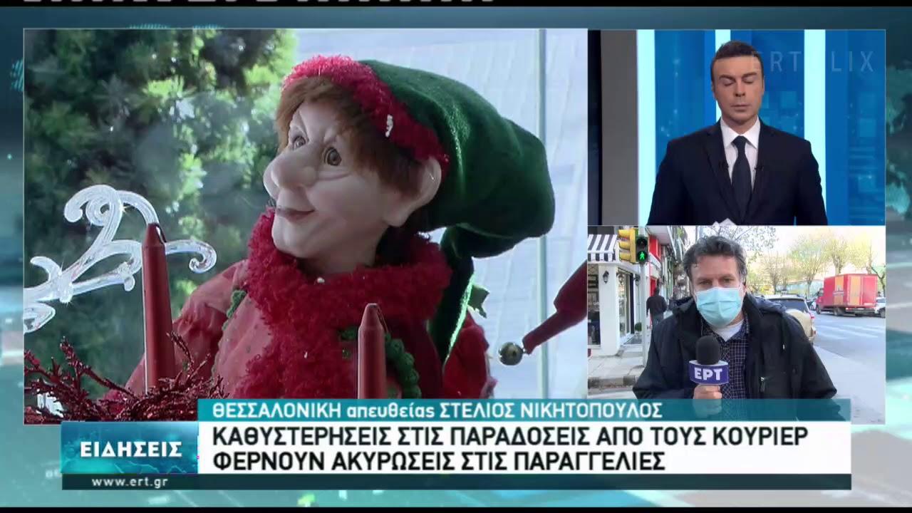 Ακυρώνονται παραγγελίες λόγω καθυστερήσεων στις ταχυμεταφορές   18/12/2020   ΕΡΤ