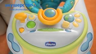 Ходунки Chicco DJ Baby Walker от компании ИП Урбанович Т. З. Прокат детских товаров Сморгонь - видео 1