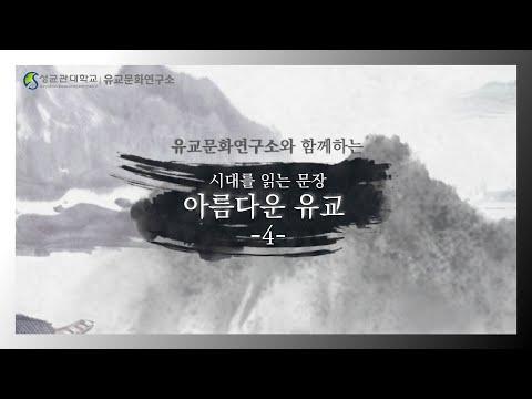 아름다운 유교4(超以象外, 得其環中, 持之匪强, 來之無窮)