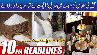Suger Price Break All Records   10pm News Headlines   24 July 2021   City 41
