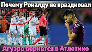 Почему Роналду не праздновал гол Барселоне, Атлетико возвращает Агуэро, форвард ЦСКА едет в Турцию