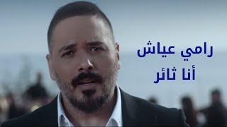 تحميل و مشاهدة Ramy Ayach - Ana Thaer [Official Video] (2020) / رامي عياش - أنا ثائر MP3