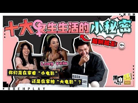 【黑白呸】十大女生生活的小秘密!结果越聊越歪…| 现场给Leng Yein生日惊喜