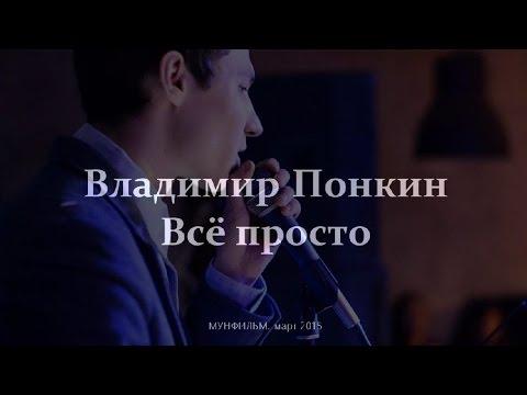 Владимир ПОНКИН - Всё просто