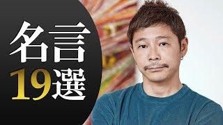 ZOZOTOWN社長「前澤友作まえざわゆうさく」名言19選