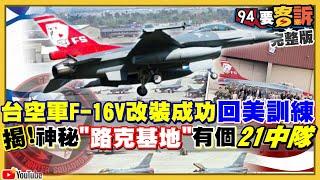F-16V改裝完成…飛回美國路克基地!