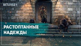 Одиночная кампания Battlefield 5 - Критика.