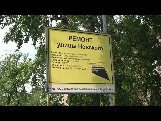 За ремонтом дорог в Шелехове следит Общественный контроль