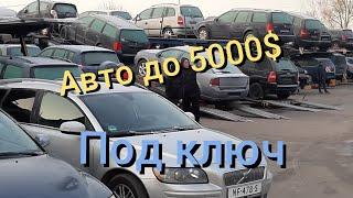 Авто из Литвы до 5000$ под ключ