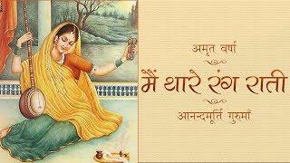 Daily Satsang Amrit Varsha Guru Maa Explaining Meera Bai Bhajan