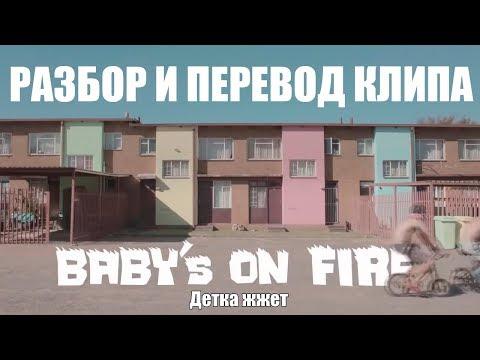 [ИК] РАЗБОР ПЕРЕВОД И ОБЪЯСНЕНИЯ - Die Antwoord - Baby's on Fire (видео)