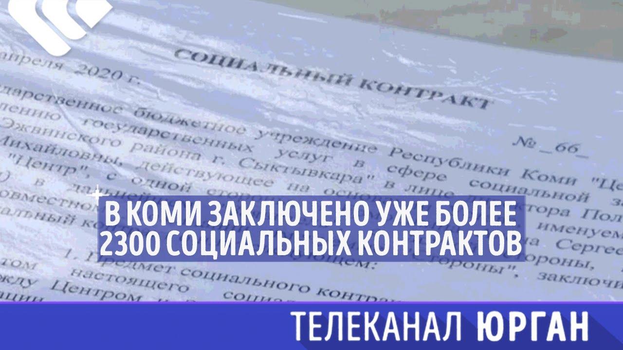 В Коми заключено уже более 2300 социальных контрактов