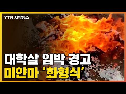 """""""대학살 임박"""" 경고까지...미얀마 군부 헌법 '화형식'"""