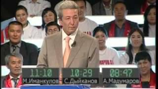 Теледебаты - Дыйканов, Иманкулов, Мадумаров (часть 2)