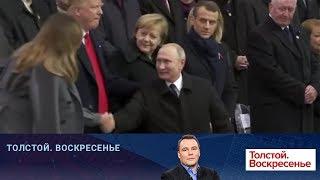 Формат встречи В.Путина и Д.Трампа в Париже был изменен по просьбе французской стороны.