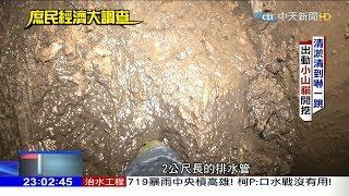 2019.07.21中天調查報告/高雄下水道秘辛 揭逢雨必淹真相