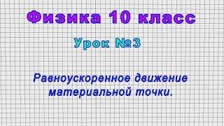 Физика 10 класс Урок 3 - Равноускоренное движение материальной точки.
