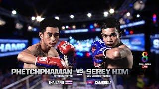 Muay Thai Super Champ | คู่ที่3 เพชรผาม่าน VS เฮม เสรี | 30/06/62