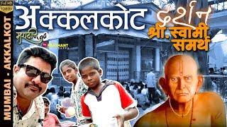 Mumbai to Akkalkot Shri Swami Samarth Darshan | |Marathi Vlog |श्री स्वामी समर्थ दर्शन अक्कलकोट |