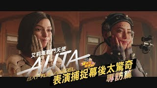 """Alita: Battle Angel"" WETA behind the scenes with Rosa Salazar and Robert Rodriguez"