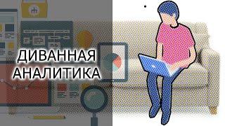 ДИВАННАЯ АНАЛИТИКА | Дума приняла закон о предустановке российского ПО на смартфоны