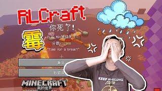 偷塔失敗了 Minecraft籽岷 RLCraft生存