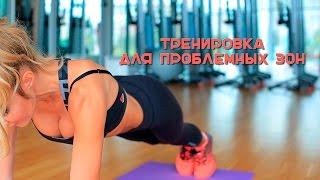 Тренировка для проблемных зон: пресс, ягодицы, бедра, спина от  [Workout | Будь в форме]