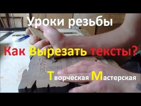 Уроки резьбы для начинающих. Как вырезать тексты. Carving lessons for beginners.