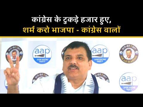 कांग्रेस के टुकड़े हजार हुए, शर्म करो भाजपा - कांग्रेस वालों : Sanjay Singh