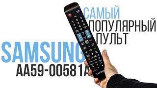 """Пульт для SAMSUNG AA59-00581A от компании Интернет-магазин """"Ваш пульт"""" - видео"""