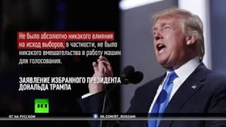 Экс-сотрудник ЦРУ: У разведки нет доказательств вмешательства России в выборы президента США