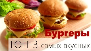 ТОП-3 Вкусных бургера - готовим с Гриль TEFAL Optigrill