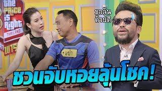 หอยเดียวก็รู้สึกดี!! เมื่อหนุ่มคนนี้ได้ชิปในเกมสุดท้าย ต้องลุ้นสุดตัว! | The Price is Right Thailand