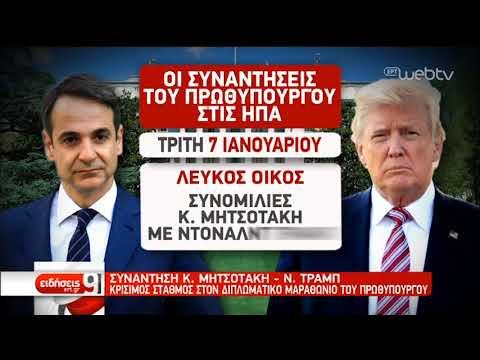 Τα εθνικά θέματα στην ατζέντα των συναντήσεων του Κ. Μητσοτάκη στις ΗΠΑ | 05/01/2020 | ΕΡΤ