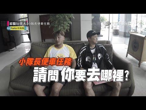 綜藝玩很大台南 2018