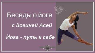 Беседы о йоге  Йогиня Ася