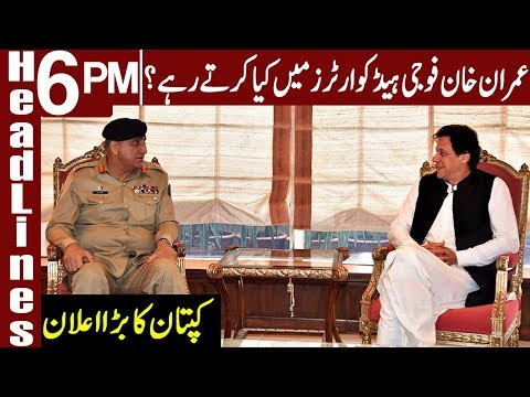 PM Imran Khan attends security briefing at GHQ |  Headlines 6 PM | 30 August 2018 | Express News