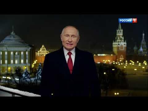 Новогоднее обращение Владимира Путина [31/12/2018]