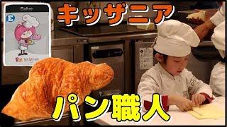 キッザニア東京でパン屋さんのお仕事体験!KidzaniaTokyoBakery
