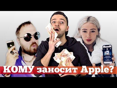 СКОЛЬКО Apple платит блогерам?
