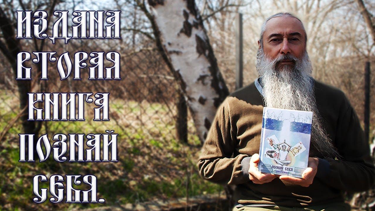 Издан 2-й том книги «Познай себя», меняющей жизнь к лучшему.