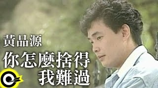 黃品源 Huang Pin Yuan【你怎麼捨得我難過 How can you allow me to be in sorrow】Official Music Video