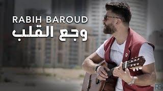 تحميل اغاني Rabih Baroud - Waja3 El Alb (Lyric Video) | ربيع بارود - وجع القلب MP3